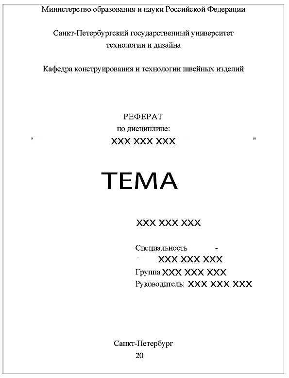 Титульный лист реферата образец в училище 9489