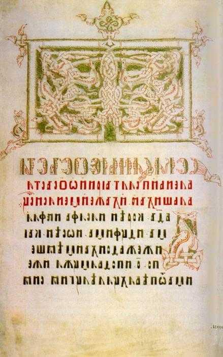 Доклад современное состояние русского языка 2984