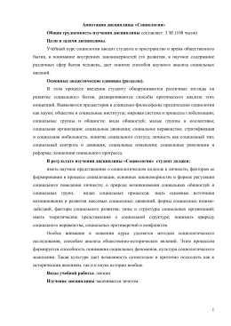 Список тем для дипломных работ по социологии 3341