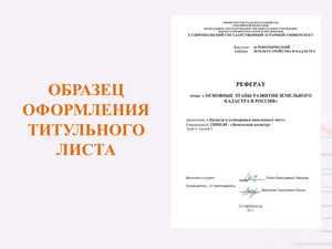 ГОСТ оформление рефератов 2019 / 2020 | 225x300