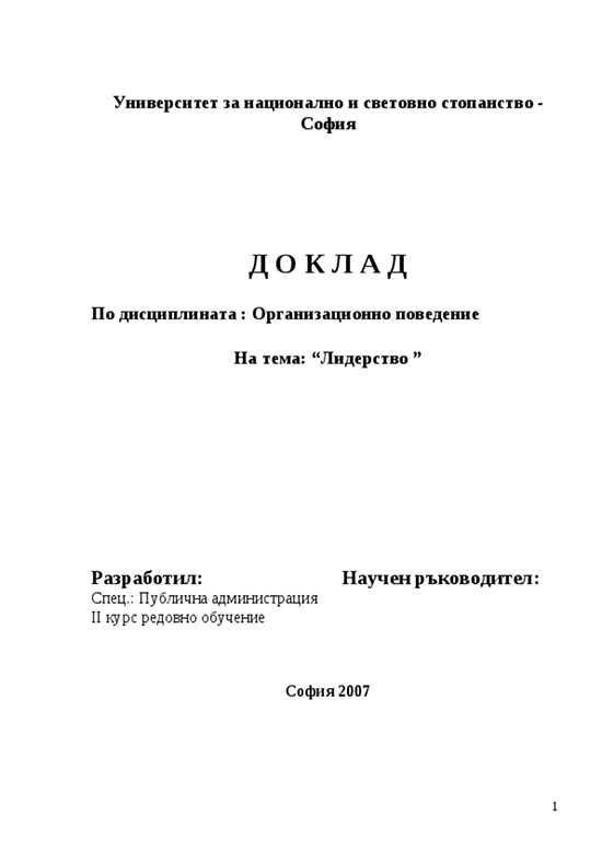 Как правильно оформить титульный лист реферата по литературе 790