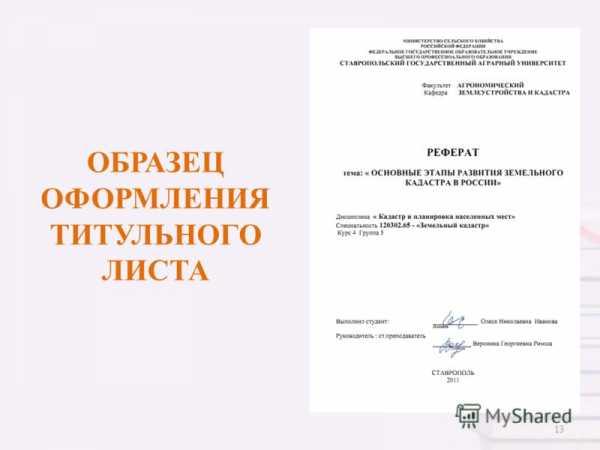 Титульный лист контрольной работы по бжд 6423