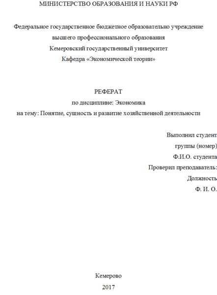 Как делать титульный лист реферата для колледжа образец 9414