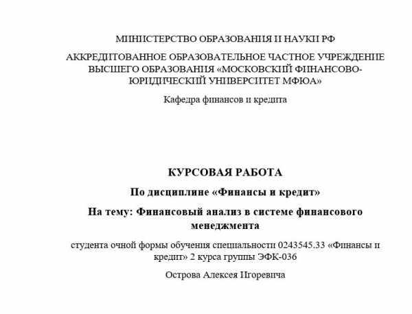 Титульный лист курсовой работы мфюа 2019 2074