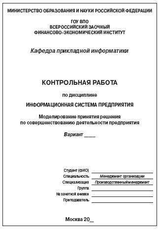 Титульный лист контрольной работы бланк 8050