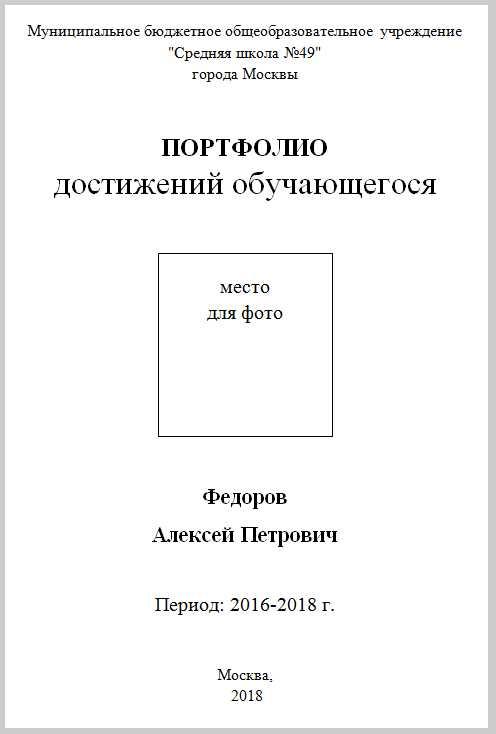 Титульный лист реферата образец для начальной школы 4734