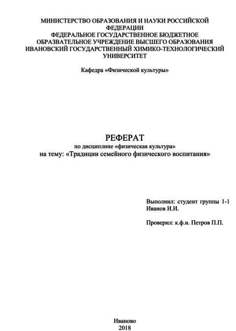 Титульный лист реферата леонардо да винчи 2495