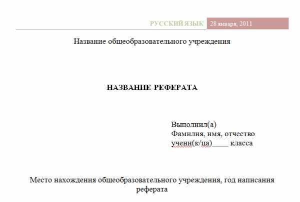 Титульный лист реферата для школы образец беларусь 3020