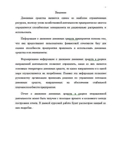 Заключение отчету по практике 5752