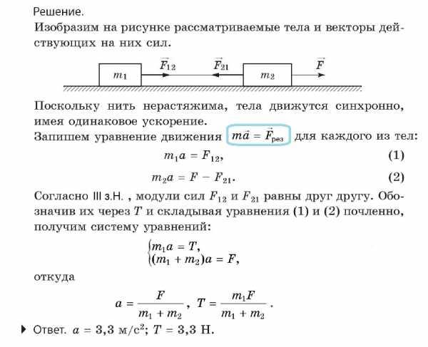 Физика 2 закон ньютона решение задач решение задач с помощью алгебры логики i